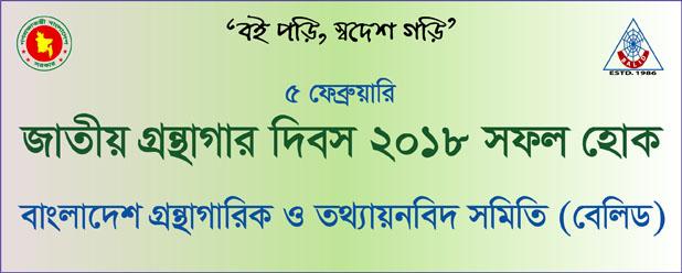 জাতীয় গ্রন্থাগার দিবস ২০১৮ উদযাপন